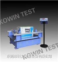 模拟运输振动台,模拟运输振动试验机 KW-MZ-100