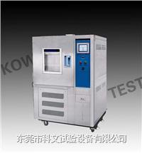 恒温恒湿试验箱低湿型,恒温恒湿箱低湿度 KW-TH-150Z