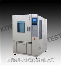 快速温度变化试验箱 KW-KS-150-5