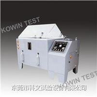 连续喷雾盐雾箱,盐雾试验箱,盐雾测试箱 KW-ST-120