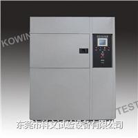 山东冷热冲击测试箱,冷热冲击测试箱报价 KW-TS-80X