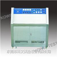紫外老化试验箱,光照老化试验箱 KW-UV3