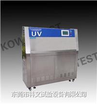 紫外线老化试验箱价格 KW-UV3