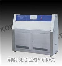 油漆老化试验箱,涂料紫外线老化试验箱 KW-UV3