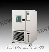 高低温试验箱 KW-GD-1000Z