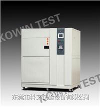 温度冲击试验箱,冷热冲击箱 KW-TS-80S