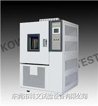 可程式高低温试验箱 KW-GD-80F