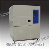高低温冲击测试箱价格,高低温冲击箱厂家 KW-TS-150X