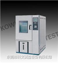 小型温湿度试验箱,小型温湿度箱 KW-TH-80Z