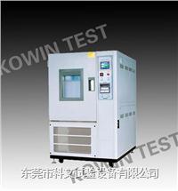 深圳温湿度试验箱 KW-TH-408T