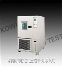 深圳高低温箱 KW-GD-80Z