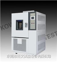 高低温交变试验箱 KW-GD-800Z