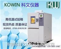 LED显示器高低温试验箱,LED高低温循环试验箱 KW-GD-408S