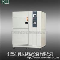 电子产品高低温冲击试验箱,电子高低温冲击试验箱 KW-TS-80S