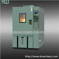 电路板老化高低温测试箱,高低温试验箱 KW-GD-225F