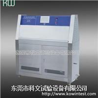 紫外线加速老化试验机,紫外光老化试验机 KW-