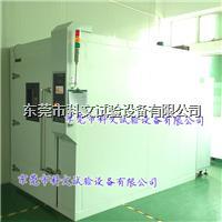 步入式恒温恒湿实验室,电子电器专用步入式恒温恒湿实验室
