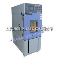 厂家直销高低温循环箱,高低温循环箱