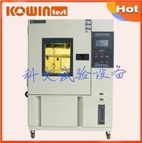 PCB板通电负载专用恒温恒湿试验箱 KW-TH-408F