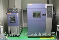 小型冷热温度冲击箱标准型现货和非标定制
