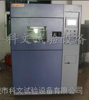 湖北智能机器人高低温冲击试验箱品牌科文厂家 KW-TS-250