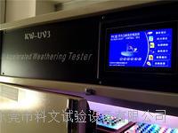 大型人工加速老化试验箱,箱式紫外灯耐候测试箱 KW-UV3