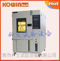 东莞科文高性能408L恒温恒湿箱 KW-TH-408