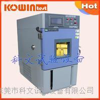 锂电池高低温循环试验箱