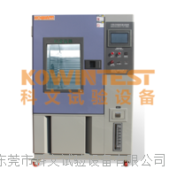高低温老化试验箱价格 高低温试验箱厂家 KW-GD-150F