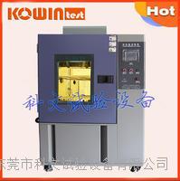 锂电子恒温恒湿箱 厂家 KW-TH-150S