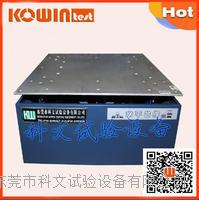 电磁式振动试验台,电磁式振动台 KW-ZD-50CZ