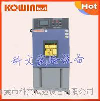 山东/青岛/烟台/日照高低温试验箱,高低温测试箱 KW-GD-150F