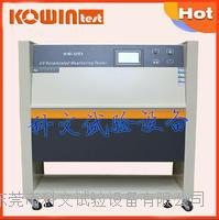深圳老化试验箱 KW-UV3