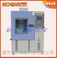 武汉高低温湿热箱 湖北高低温湿热试验箱 KW-TH-80Z
