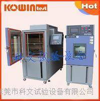 湖南高低温湿热箱 长沙高低温湿热试验箱 KW-TH-800F