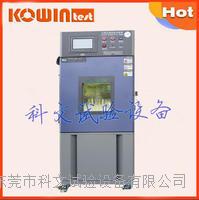 长沙恒温恒湿箱 株洲恒温恒湿试验箱 KW-TH-408S