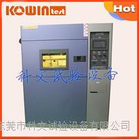 冷热冲击试验箱价格,高低温冲击试验箱 KW-TS-80S