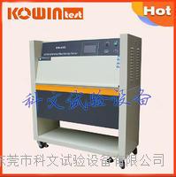 福州紫外老化试验箱价格 GB/T16585紫外线老化箱标准 KW-UV3