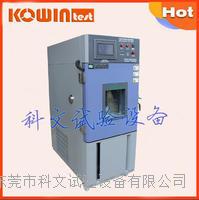 长沙高低温湿热箱 株洲高低温湿热试验箱 KW-TH-225F