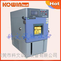高低温试验箱 KW-GD-800S