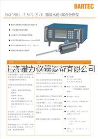 博太科Hygrophil-F 5672-21/31微量水份/露点分析仪 微量水份/露点分析仪