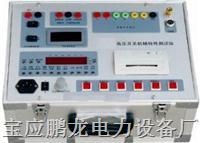 专业高压开关特性测试仪,宝应鹏龙开关测试仪 PL-CQ03