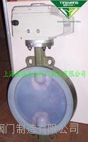 D971F46型电动对夹衬氟蝶阀