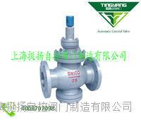 大流量蒸汽减压阀 YGA43H/Y