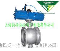PBQ系列侧装式气动偏心半球阀 气动偏心半球阀 半球阀 气动侧装式偏心半球阀