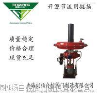 自力式压力调节阀 氮封阀 ZZYVP