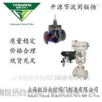 小口径笼式单座调节阀 气动笼式单座调节阀 HLC
