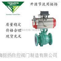 调节型气动耐腐蚀球阀 TQ641F46