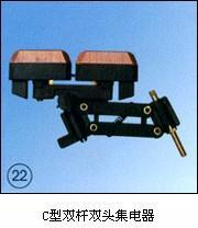 C型双杆双头集电器 C型