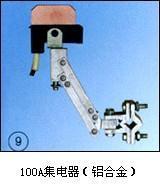 100A集电器(铝合金) 100A